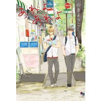 Boys Love (Yaoi) Comics - Areyo Areyo (あれよ、あれよ。) / Noki Youko