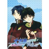 Doujinshi - Manga&Novel - Anthology - Mobile Suit Gundam SEED / Shinn Asuka x Athrun Zala (大気圏突入 REMASTER MEMORIAL ANTHOLOGY) / S.A.F.T