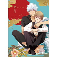 Doujinshi - Illustration book - Gintama / Gintoki x Okita (結びメ) / おむすび屋