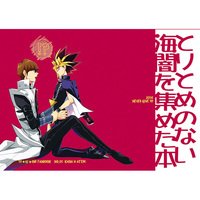 Doujinshi - Yu-Gi-Oh! / Kaiba Seto x Yami Yugi (!?) / NEVER GIVE UP
