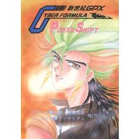 [Boys Love (Yaoi) : R18] Doujinshi - Manga&Novel - Future GPX Cyber Formula / Kaga Jotaro (Bleed Kaga) (POWER SHIFT) / BRAND
