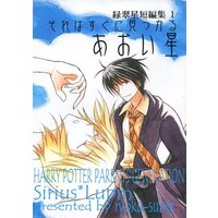 Doujinshi - Harry Potter Series / Sirius Black x Remus John Lupin (それはすぐに見つかるあおい星) / 緑翠星
