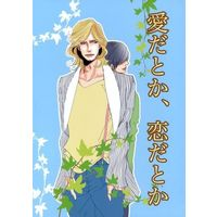 Doujinshi - Hetalia / France x Japan (愛だとか、恋だとか) / D6P