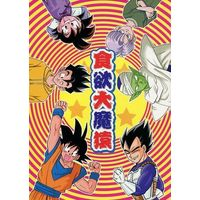 Doujinshi - Anthology - Dragon Ball / All Characters (Dragonball) (食欲大魔猿) / チェッカリス/No‐Next/Silver★Cat