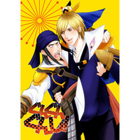 Doujinshi - Dynasty Warriors / Guo Jia x Jia Xu (ぐんぐんぐんし!) / Shouhaku-dou