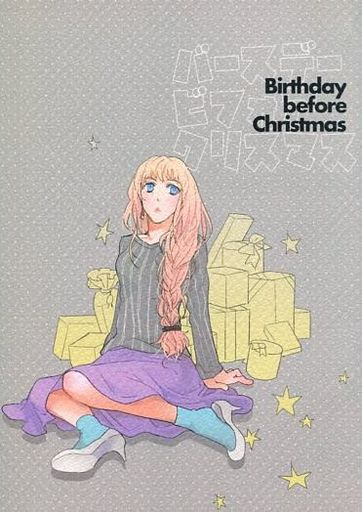 Doujinshi - Macross Frontier / Sheryl x Ranka (Birthday before christmas バースデービフォークリスマス) / Amagaki.R.T.