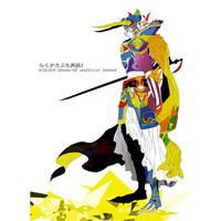 Doujinshi - Dissidia Final Fantasy / Butz & Prishe & Warriors of Light (らくがきぷち再録3) / Mr.Hamlet