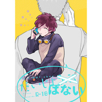 [Boys Love (Yaoi) : R18] Doujinshi - Blood Blockade Battlefront / Steven A Starphase x Leonard Watch (だいじょばない) / キャラバンサライ