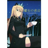 Doujinshi - Strike Witches / Heinrike Wittgenstein (魔女の夜会) / try one's luck