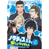Doujinshi - Anthology - Final Fantasy Series / All Characters & Noctis (ノクティス王子と楽しいなかまたち) / KURETEN
