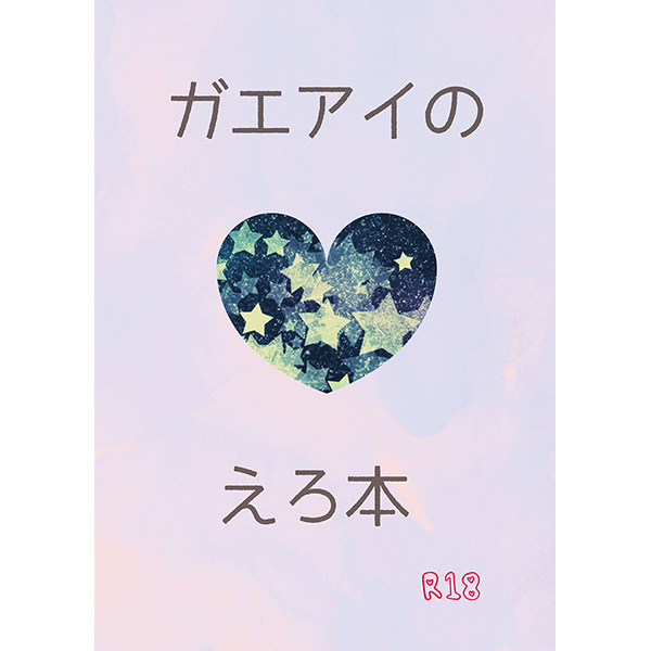 [Boys Love (Yaoi) : R18] Doujinshi - Novel - IRON-BLOODED ORPHANS / Gaelio Bauduin x Ein (ガエアイのえろ本) / ハンス