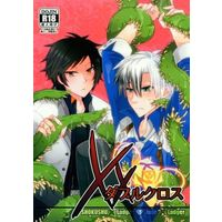 [Boys Love (Yaoi) : R18] Doujinshi - Anthology - Tales of Xillia2 / Jude x Ludger (XX ダブルクロス) / 幸せ色クローバー/ATTC
