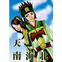 Doujinshi - Manga&Novel - Anthology - Dynasty Warriors / All Characters (天南海北) / ヒゲ浪漫