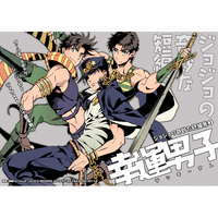 Doujinshi - Jojo Part 4: Diamond Is Unbreakable / Caesar x Joseph (幸運男子) / Suteki! Muteki!! Mukkimuki
