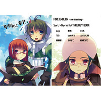 Doujinshi - Novel - Anthology - Fire Emblem Awakening / Stahl x Miriel (平均以上幸せ夫婦) / VEGETABLE CAT