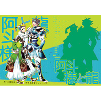 Doujinshi - Anthology - Dynasty Warriors / Zhao Yun & Liu Shan (劉禅&趙雲アンソロジー「阿斗様と龍」) / RASEN