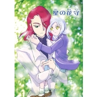Doujinshi - Novel - HeartCatch PreCure! (星の花守) / ラオムフルーク