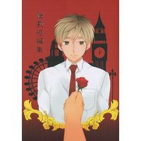 Doujinshi - Novel - Hetalia / Spain x United Kingdom (倫敦短編集) / sprocket hole