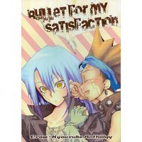 Doujinshi - Manga&Novel - Anthology - Yu-Gi-Oh! 5D's / Crow Hogan x Kiryu Kyosuke (Bullet For My Satisfaction) / ハイパー塩屋/innisia/10DIARY