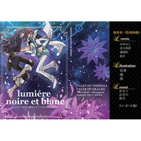 Doujinshi - Anthology - Tales of Vesperia / Asbel & Yuri (lumiere noire et blanc) / 木みどり