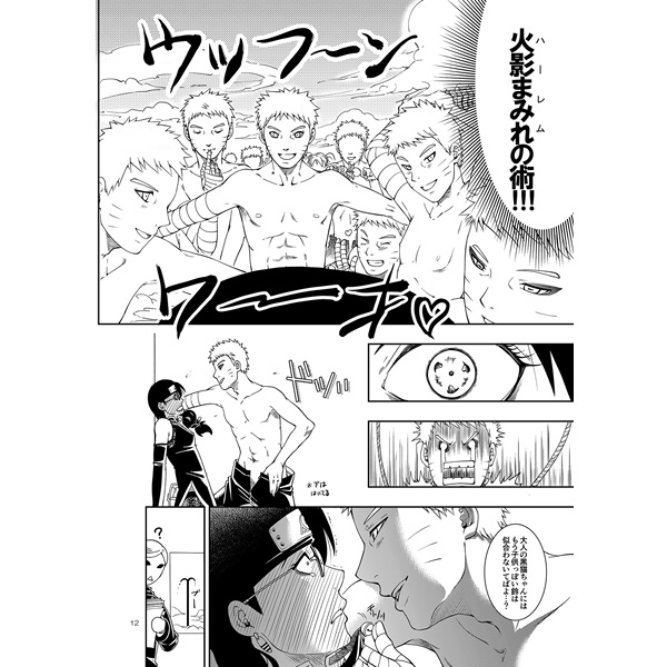 boruto hentai manga