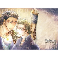 [Boys Love (Yaoi) : R18] Doujinshi - Final Fantasy XV / Gladiolus x Ignis (Wish Upon a Star) / babylon