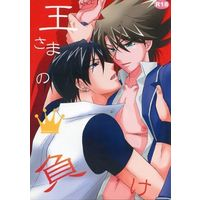 [Boys Love (Yaoi) : R18] Doujinshi - Vanguard Series / Mutsuki Jun x Kai Toshiki (王さまの負け) / ABEGG