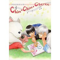 Doujinshi - Gintama / All Characters (Chim Chim Cheree チムチムチェリー) / 銀月庵