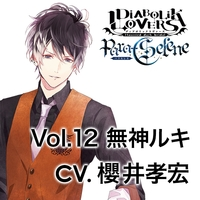 Drama CD - DIABOLIK LOVERS / Mukami Ruki