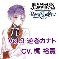 Sakamaki raito drama cd / Youre the one mtv cast