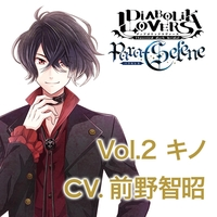 Drama CD - DIABOLIK LOVERS / Kino