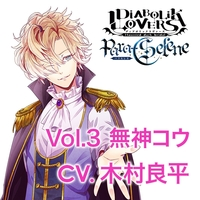 Drama CD - DIABOLIK LOVERS / Mukami Kou