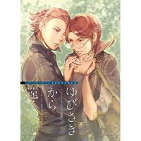 Doujinshi - Fire Emblem if / Jerome x Laurent (ゆびさきから遠くへ) / 108 Innocence