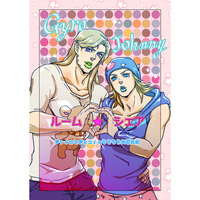 Doujinshi - Jojo Part 7: Steel Ball Run / Johnny & Gyro (ルーム★シェア) / DRA×DRA