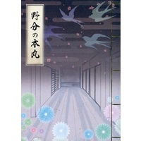 Doujinshi - Novel - Touken Ranbu / All Characters & Saniwa (野分の本丸) / ほまれかふぇ