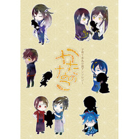 Doujinshi - Novel - Anthology - Touken Ranbu / Saniwa & All Characters (かたなのこ) / ひとりのまち