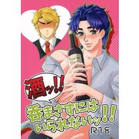 [Boys Love (Yaoi) : R18] Doujinshi - Jojo Part 1: Phantom Blood / Dio x Jonathan (酒ッ!!呑まさずにはいられないッ!!) / 銀幕デラックス
