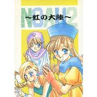 Doujinshi - Dragon Quest / All Characters (NOAH 2 ~虹の大陸~) / CYAN企画