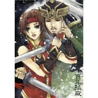 Doujinshi - Manga&Novel - Anthology - Dynasty Warriors (百年孤寂) / 荊州・民の会