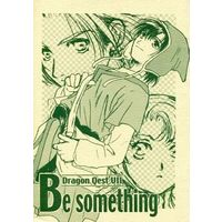 Doujinshi - Dragon Quest / Kiefer (Be something) / IKATAKO亭