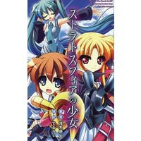 Doujinshi - Novel - Magical Girl Lyrical Nanoha (ストラトスフィアの少女) / Rhythm Five