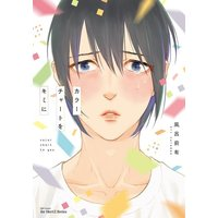 Boys Love (Yaoi) Comics - Color Chart wo Kimi ni (カラーチャートをキミに Color Chart wo Kimi  ni) / Furomae Ari