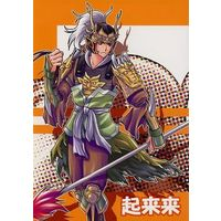 Doujinshi - Dynasty Warriors / All Characters (起来来) / 回転休業