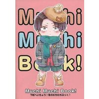 Doujinshi - Illustration book - Shingeki no Kyojin / Eren x Levi (Muchi Muchi Book 下町へいちょう!冬のむちむちぶっく!) / 3cloudy