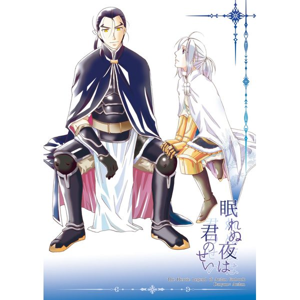 Doujinshi - The Heroic Legend of Arslan / Daryun x Arslan (眠れぬ夜は君のせい) / 藍屋