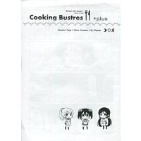 Doujinshi - Love Live (【コピー誌】Cooking Bustres+plus) / Hirouguma