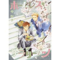 Boys Love (Yaoi) Comics - Homeless Salary Man (ホームレス・サラリーマン(3))
