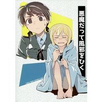 Doujinshi - Strike Witches / Gertrud Barkhorn (悪魔だって風邪をひく) / そのまま不貞寝