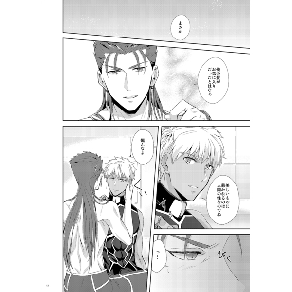 [Boys Love (Yaoi) : R18] Doujinshi - Fate/stay night / Lancer  x Archer & Lancer x Archer (Because it is you) / gyhrss