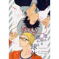 [Boys Love (Yaoi) : R18] Doujinshi - Novel - Haikyuu!! / Kuroo x Tsukishima (廻る巡る揺れる球体) / wander